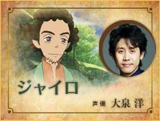 http://www.ninokuni.jp/ps3/images/character/chara_top_gyro_d.jpg