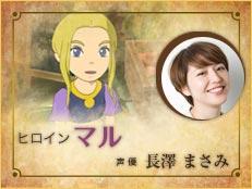 http://www.ninokuni.jp/ps3/images/character/chara_top_maru_d.jpg