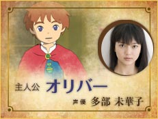 http://www.ninokuni.jp/ps3/images/character/chara_top_oliver_d.jpg
