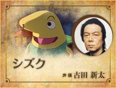 http://www.ninokuni.jp/ps3/images/character/chara_top_shizuku_d.jpg